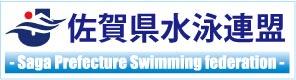 佐賀水泳連盟